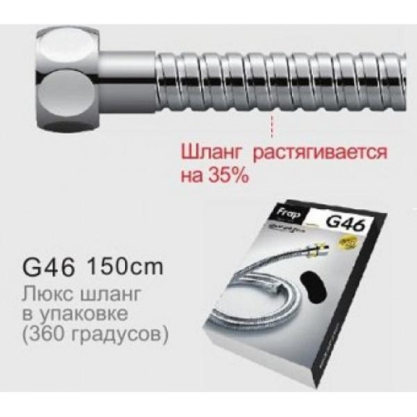 Шланг в двойной оплетке (360 градусов) растягивается на 35% 150 см gappo g46